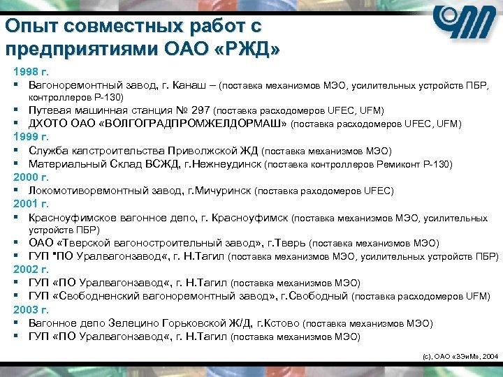 Опыт совместных работ с предприятиями ОАО «РЖД» 1998 г. § Вагоноремонтный завод, г. Канаш