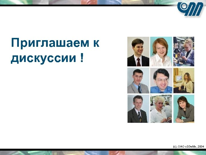 Приглашаем к дискуссии ! (c), ОАО «ЗЭи. М» , 2004
