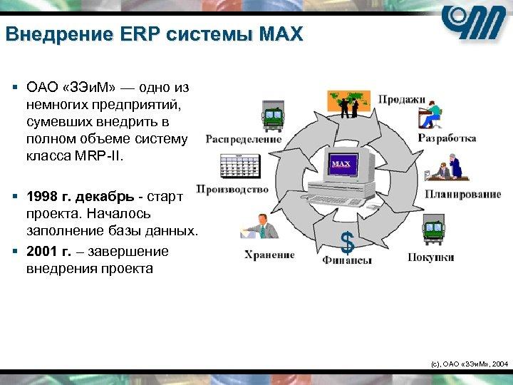 Внедрение ERP системы МАХ § ОАО «ЗЭи. М» — одно из немногих предприятий, сумевших