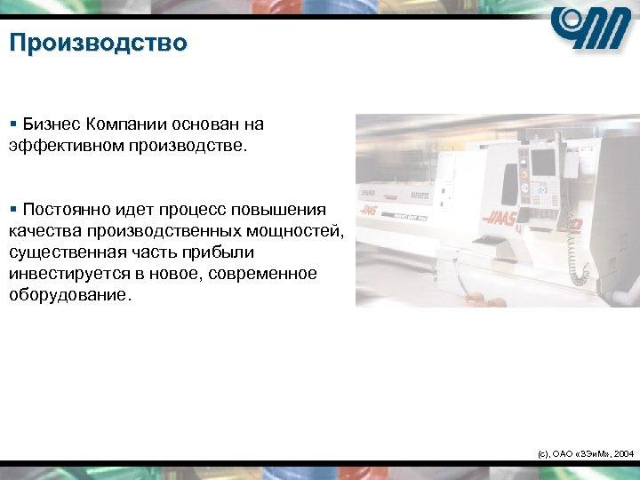 Производство § Бизнес Компании основан на эффективном производстве. § Постоянно идет процесс повышения качества