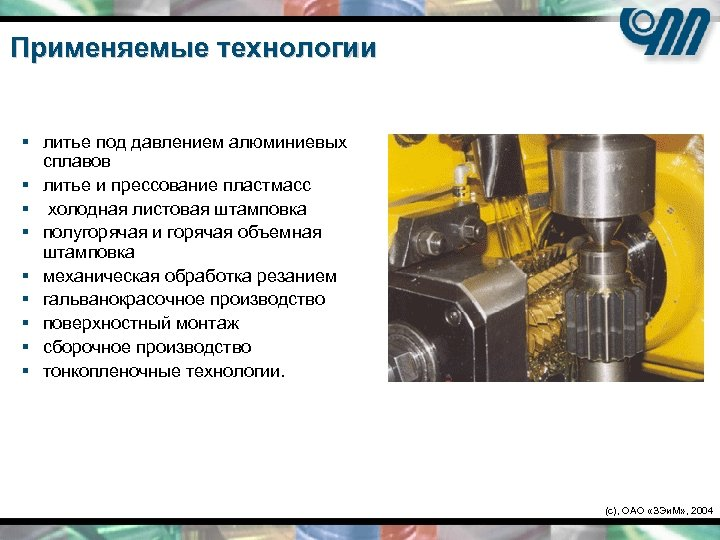 Применяемые технологии § литье под давлением алюминиевых сплавов § литье и прессование пластмасс §
