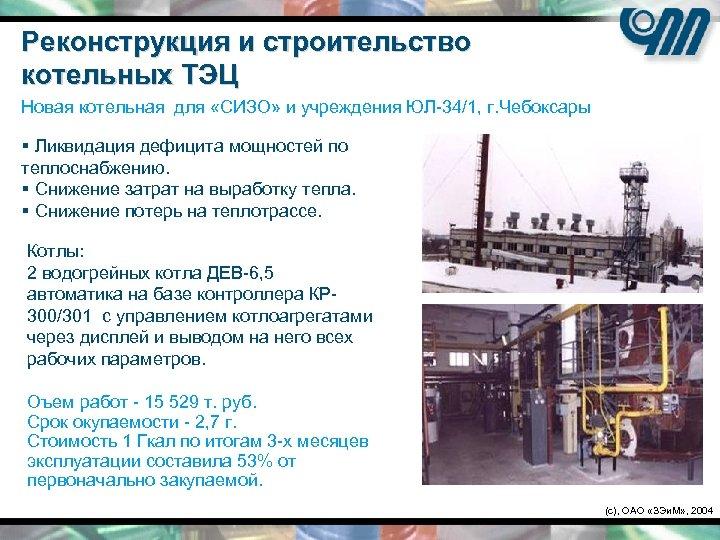 Реконструкция и строительство котельных ТЭЦ Новая котельная для «СИЗО» и учреждения ЮЛ-34/1, г. Чебоксары