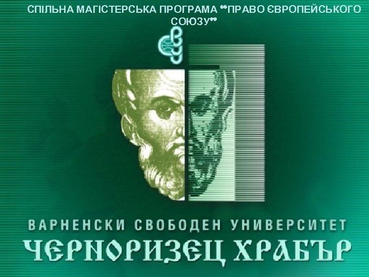 """СПІЛЬНА МАГІСТЕРСЬКА ПРОГРАМА """"ПРАВО ЄВРОПЕЙСЬКОГО СОЮЗУ"""" ОСНОВНІ НАПРЯМКИ РОБОТИ ПО РЕАЛІЗАЦІЇ СУМІСНОЇ МАГІСТЕРСЬКОЇ ПРОГРАМИ"""