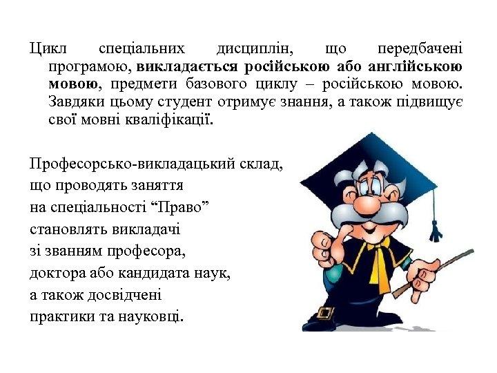 Цикл спеціальних дисциплін, що передбачені програмою, викладається російською або англійською мовою, предмети базового циклу