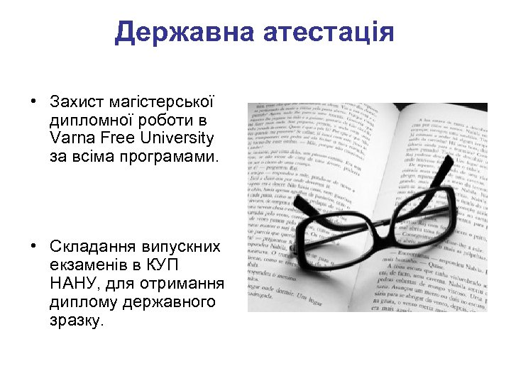 Державна атестація • Захист магістерської дипломної роботи в Varna Free University за всіма програмами.