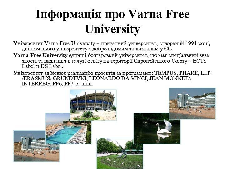 Інформація про Varna Free University Університет Varna Free University – приватний університет, створений 1991