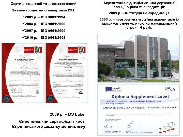 Сертифікованний та зареєстрований За міжнародними стандартами ISO: ü 2001 р. – ISO 9001: 1994
