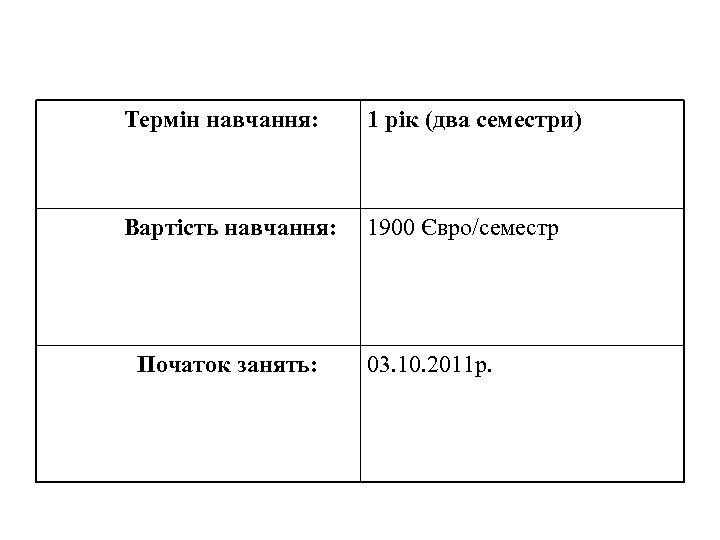 Форма Термін навчання: 1 рік (два семестри) Форма Вартість навчання: 1900 Євро/семестр Форма н.