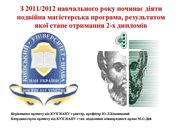 З 2011/2012 навчального року починає діяти подвійна магістерська програма, результатом якої стане отримання 2