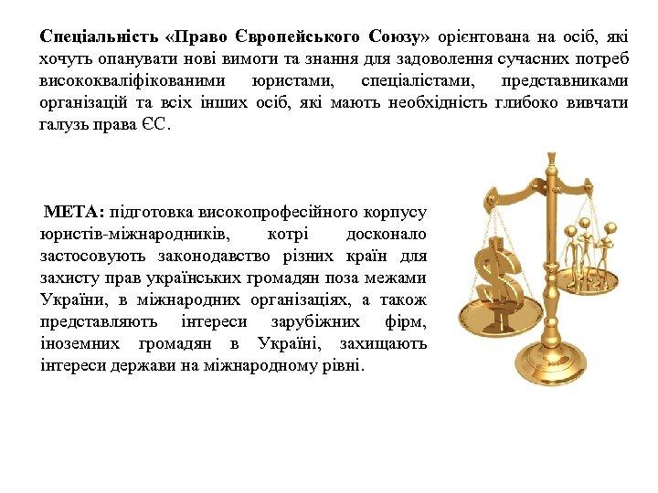 Спеціальність «Право Європейського Союзу» орієнтована на осіб, які хочуть опанувати нові вимоги та знання