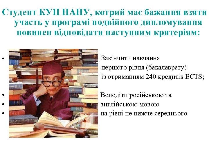 Студент КУП НАНУ, котрий має бажання взяти участь у програмі подвійного дипломування повинен відповідати
