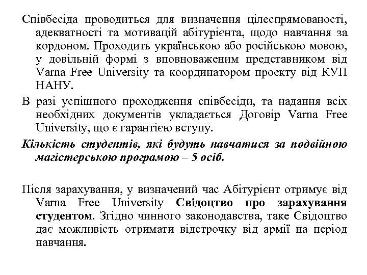 Співбесіда проводиться для визначення цілеспрямованості, адекватності та мотивацій абітурієнта, щодо навчання за кордоном. Проходить