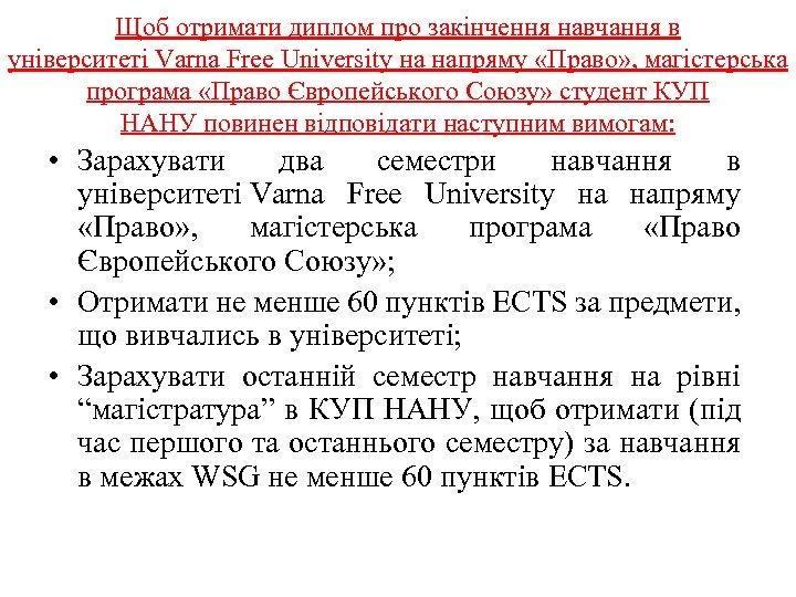 Щоб отримати диплом про закінчення навчання в університеті Varna Free University на напряму «Право»