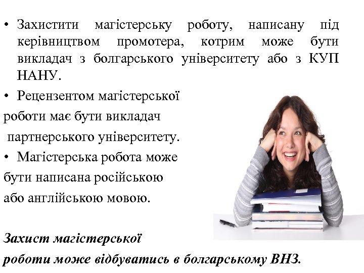 • Захистити магістерську роботу, написану під керівництвом промотера, котрим може бути викладач з