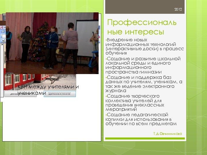 2012 Профессиональ ные интересы • Внедрение КВН между учителями и учениками новых информационных технологий
