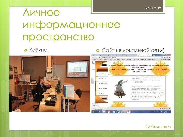 Личное информационное пространство Кабинет 26. 11. 2012 Сайт ( в локальной сети) Т. Д.