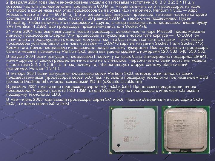 2 февраля 2004 года были анонсированы модели с тактовыми частотами 2, 8; 3, 0;