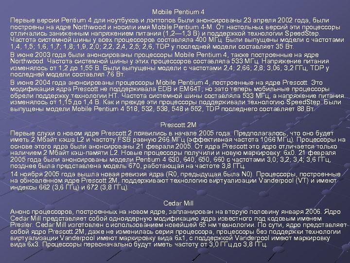 Mobile Pentium 4 Первые версии Pentium 4 для ноутбуков и лэптопов были анонсированы 23