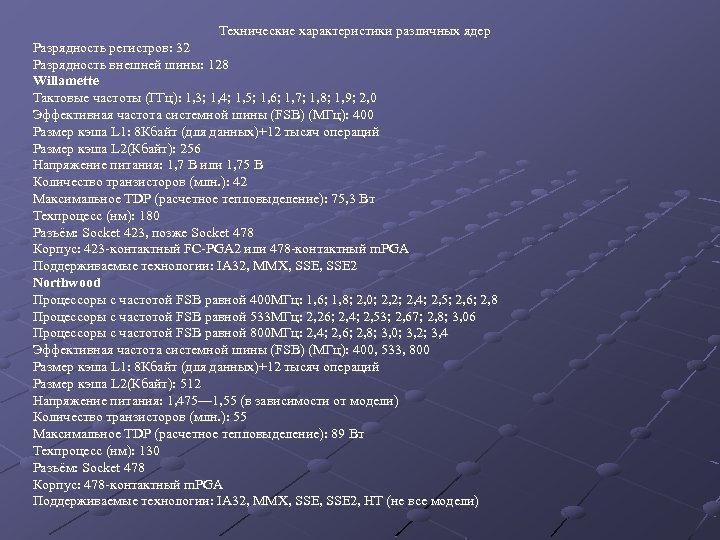 Технические характеристики различных ядер Разрядность регистров: 32 Разрядность внешней шины: 128 Willamette Тактовые частоты