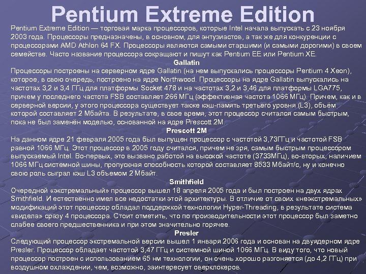 Pentium Extreme Edition — торговая марка процессоров, которые Intel начала выпускать с 23 ноября