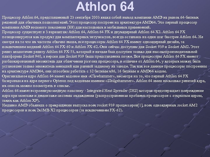 Athlon 64 Процессор Athlon 64, представленный 23 сентября 2003 являл собой выход компании AMD