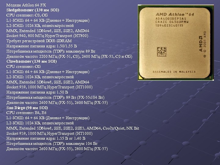 Модели Athlon 64 FX Sledgehammer (130 нм SOI) CPU степпинг: C 0, CG L