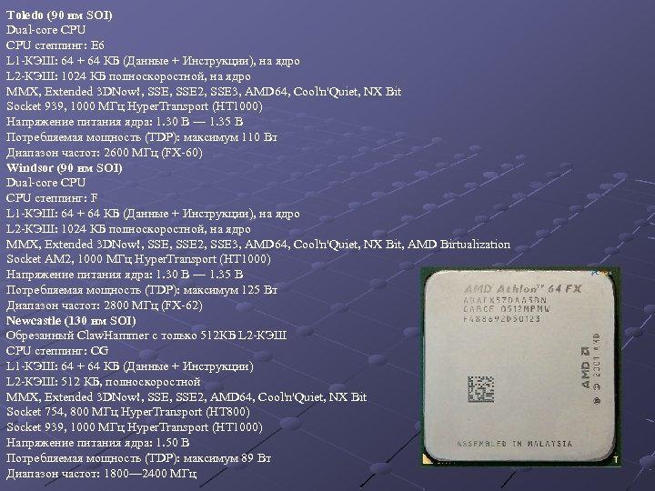 Toledo (90 нм SOI) Dual-core CPU степпинг: E 6 L 1 -КЭШ: 64 +