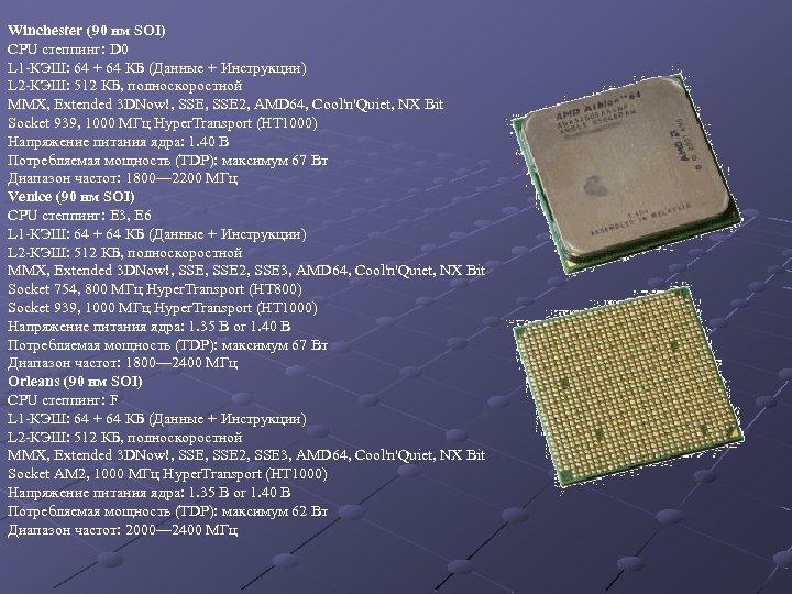 Winchester (90 нм SOI) CPU степпинг: D 0 L 1 -КЭШ: 64 + 64