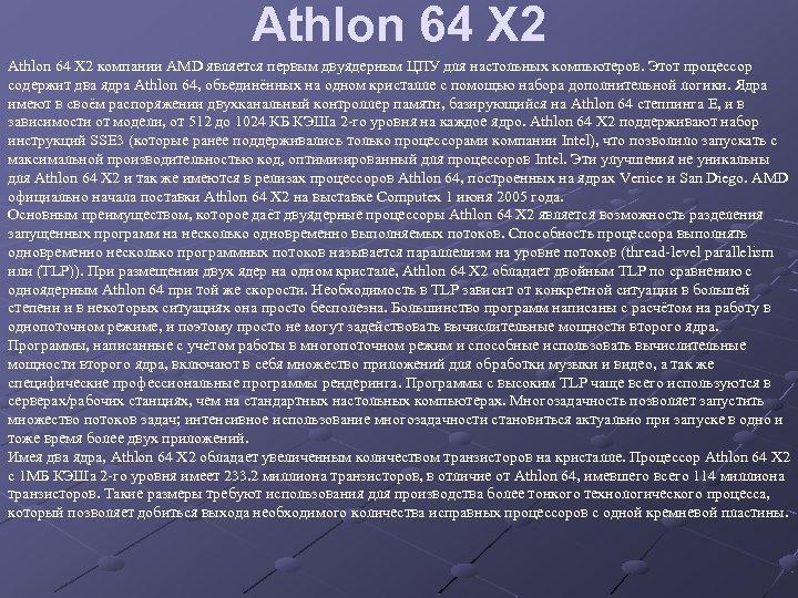 Athlon 64 X 2 компании AMD является первым двуядерным ЦПУ для настольных компьютеров. Этот