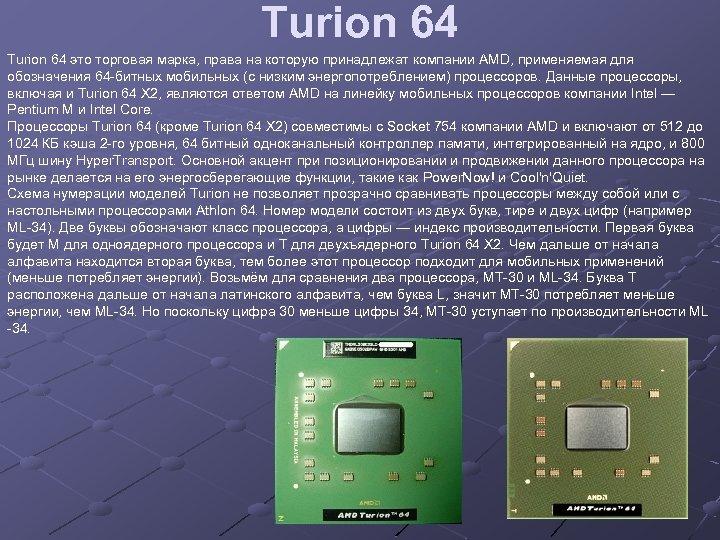 Turion 64 это торговая марка, права на которую принадлежат компании AMD, применяемая для обозначения