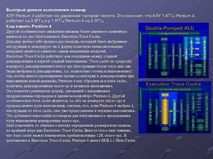 Быстрый движок выполнения команд АЛУ Pentium 4 работает на удвоенной тактовой частоте. Это означает,