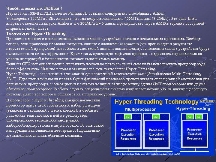 Чипсет и шина для Pentium 4 Переход на 133 МГц FSB помогло Pentium III