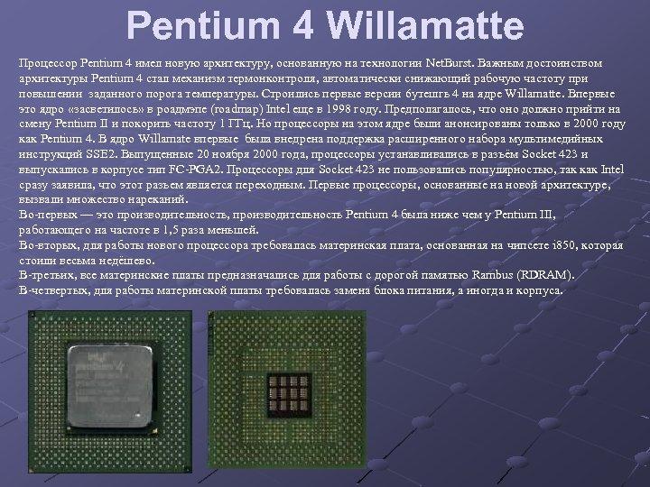 Pentium 4 Willamatte Процессор Pentium 4 имел новую архитектуру, основанную на технологии Net. Burst.