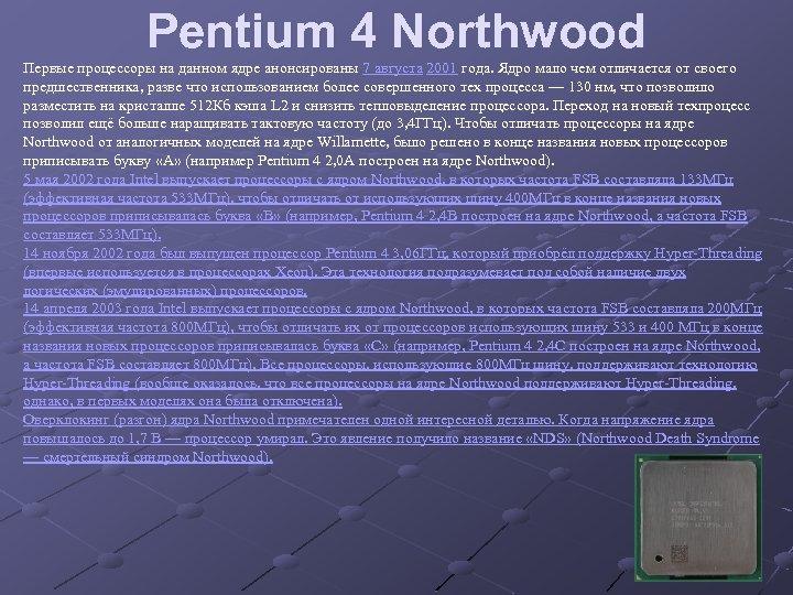 Pentium 4 Northwood Первые процессоры на данном ядре анонсированы 7 августа 2001 года. Ядро