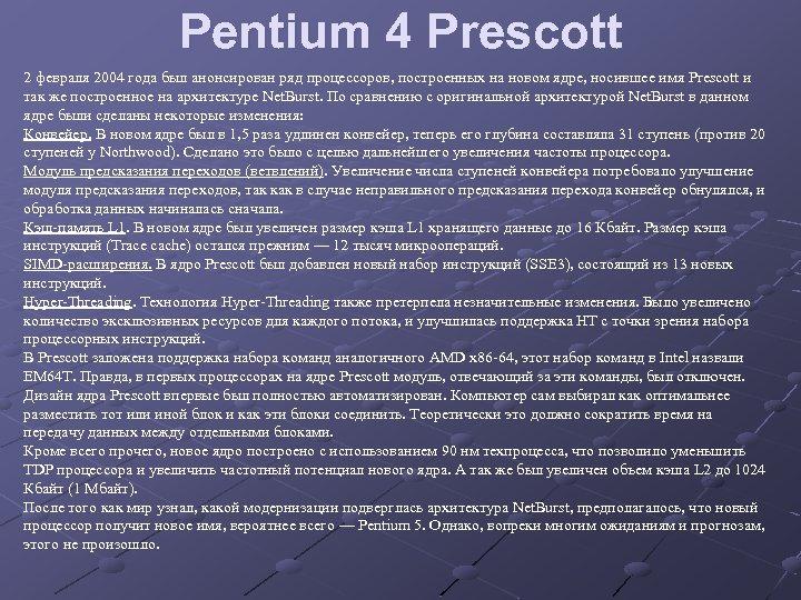 Pentium 4 Prescott 2 февраля 2004 года был анонсирован ряд процессоров, построенных на новом