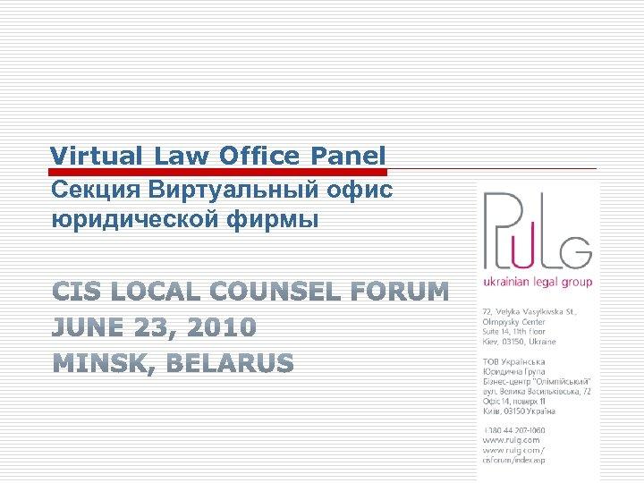 Virtual Law Office Panel Секция Виртуальный офис юридической фирмы