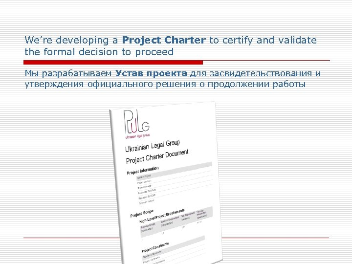 We're developing a Project Charter to certify and validate the formal decision to proceed