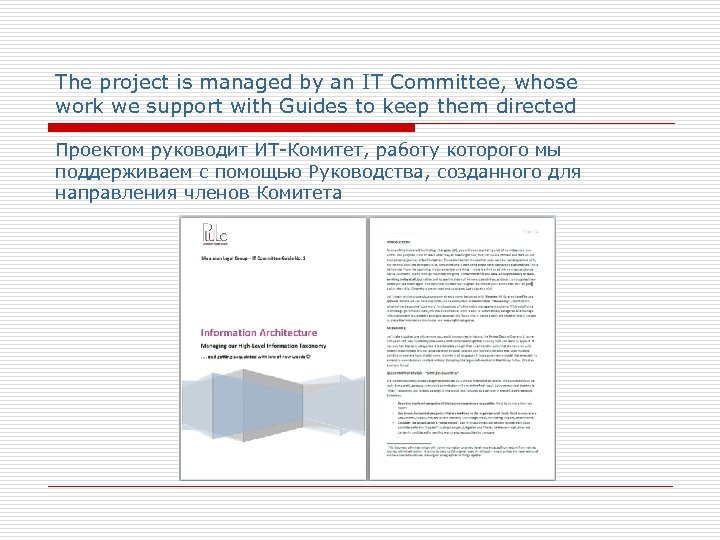 The project is managed by an IT Committee, whose work we support with Guides