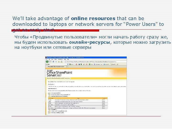 We'll take advantage of online resources that can be downloaded to laptops or network