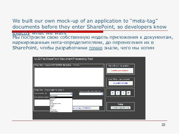 """We built our own mock-up of an application to """"meta-tag"""" documents before they enter"""