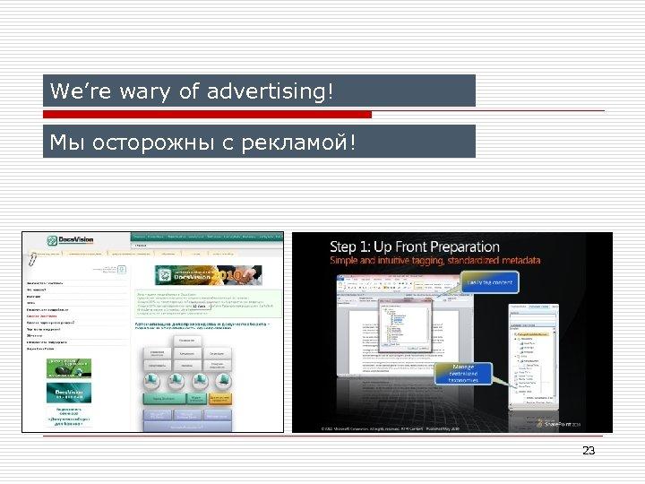 We're wary of advertising! Мы осторожны с рекламой! 23