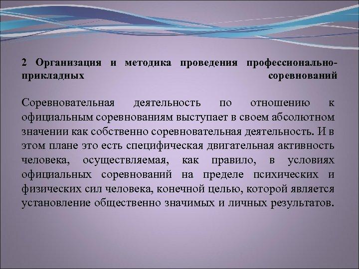 2 Организация и методика проведения профессиональноприкладных соревнований Соревновательная деятельность по отношению к официальным соревнованиям