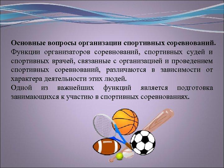 Основные вопросы организации спортивных соревнований. Функции организаторов соревнований, спортивных судей и спортивных врачей, связанные