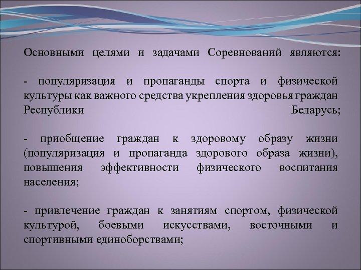 Основными целями и задачами Соревнований являются: популяризация и пропаганды спорта и физической культуры как