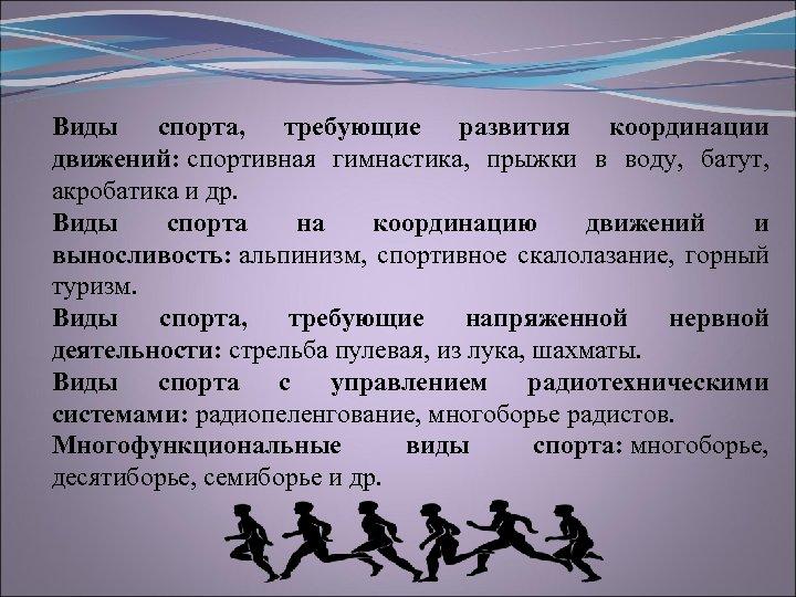 Виды спорта, требующие развития координации движений: спортивная гимнастика, прыжки в воду, батут, акробатика и