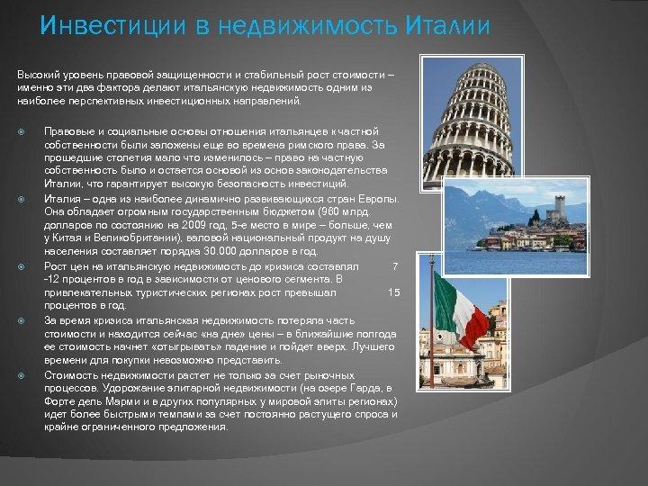 Инвестиции в недвижимость Италии Высокий уровень правовой защищенности и стабильный рост стоимости – именно