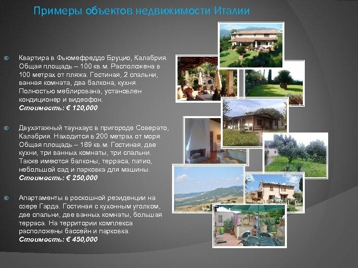 Примеры объектов недвижимости Италии Квартира в Фьюмефреддо Бруцио, Калабрия. Общая площадь – 100 кв.