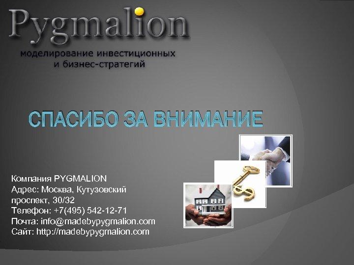 СПАСИБО ЗА ВНИМАНИЕ Компания PYGMALION Адрес: Москва, Кутузовский проспект, 30/32 Телефон: +7(495) 542 -12