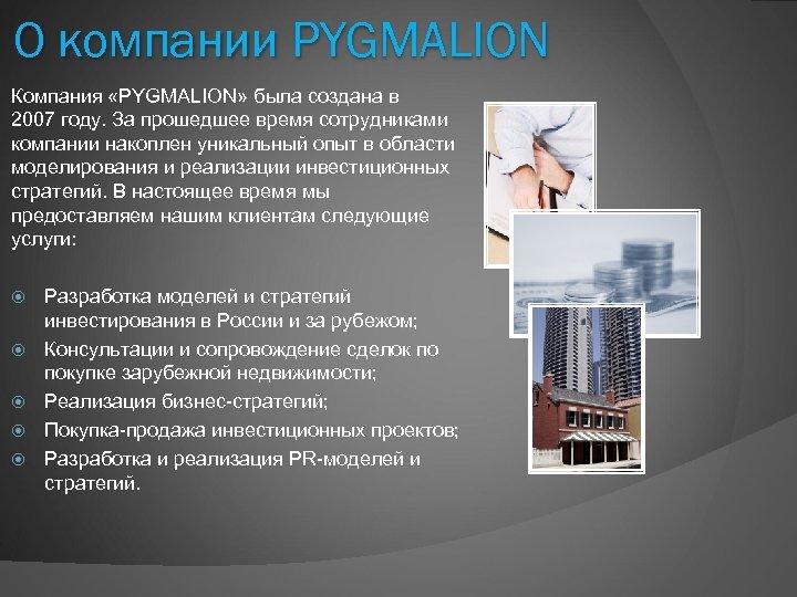 О компании PYGMALION Компания «PYGMALION» была создана в 2007 году. За прошедшее время сотрудниками