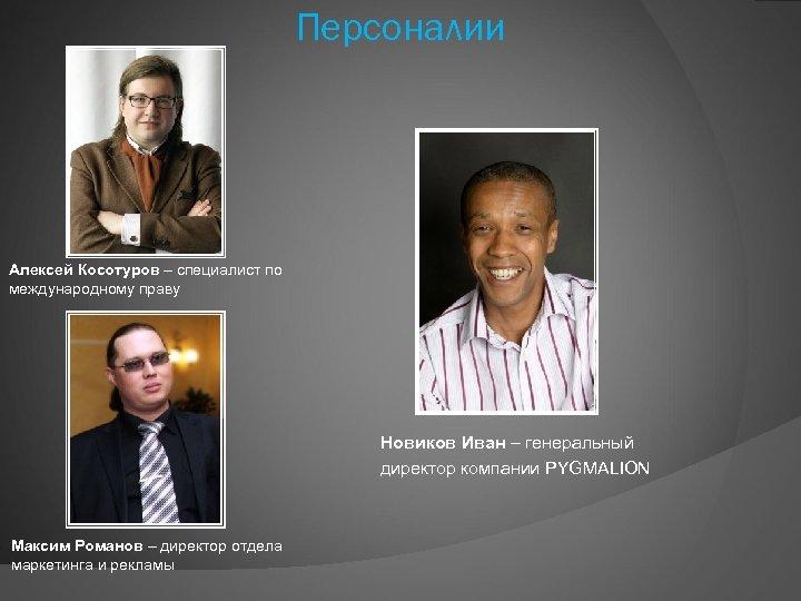 Персоналии Алексей Косотуров – специалист по международному праву Новиков Иван – генеральный директор компании